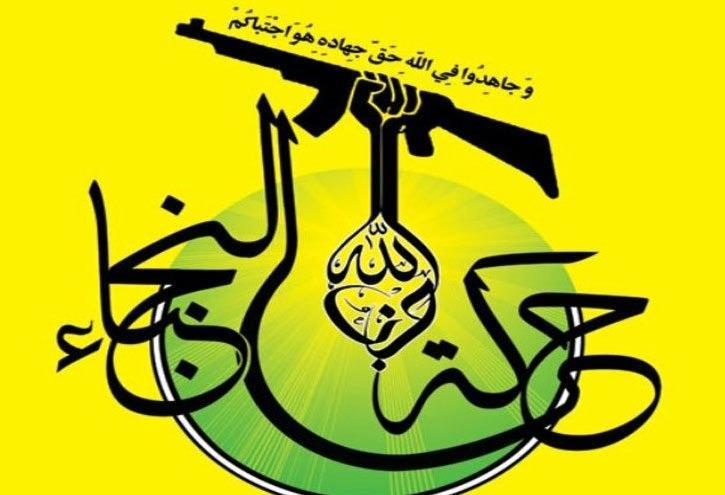 سخنگوی نجباء: در مقابل احیای حزب منحله بعث خواهیم ایستاد