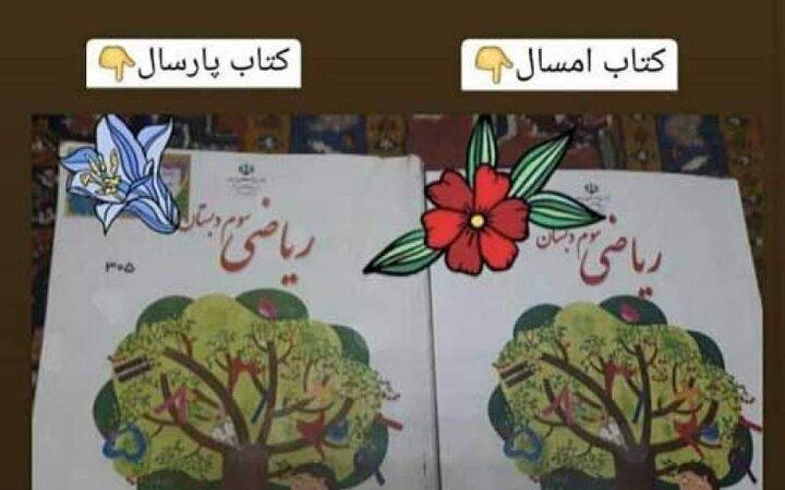 تصاویر ، کاریکاتورهای کنایه آمیز درباره حذف دختران از جلد کتاب درسی