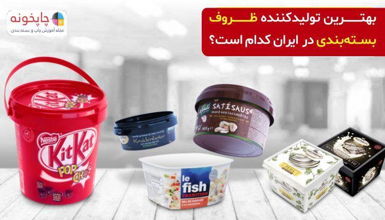 بهترین تولیدکننده ظروف IML، تولید پریفرم و درب بطری Pet ایران کدام است ؟
