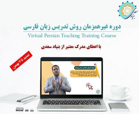 خبرنگاران تمدید ثبت نام دوره روش تدریس زبان فارسی به غیرفارسی زبانان