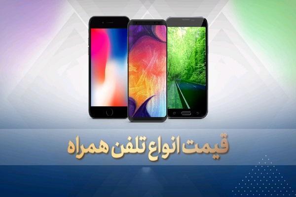 قیمت روز گوشی موبایل در 20 بهمن