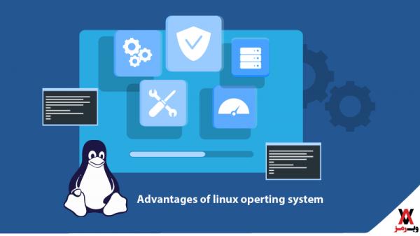 سیستم عامل لینوکس چیست؛ با مزیت های آن آشنا شوید