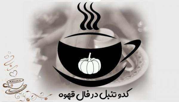تعبیر و تفسیر کدو تنبل و کدو در فال قهوه